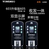 YONGNUO RF605CWireless Flash Trigger